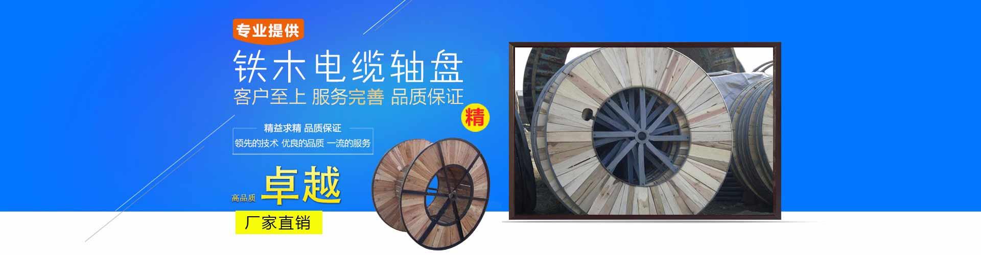 铁木电缆轴盘生产厂家